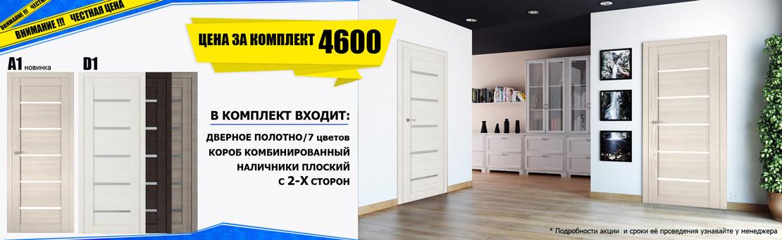 двери комплект Новочебоксарск