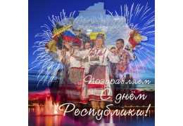 Поздравляем с днём республики!