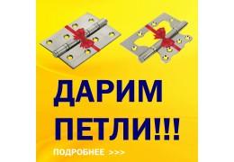 ПЕТЛИ В ПОДАРОК!!